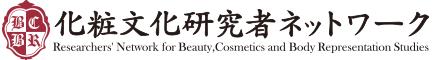 化粧文化研究者ネットワーク
